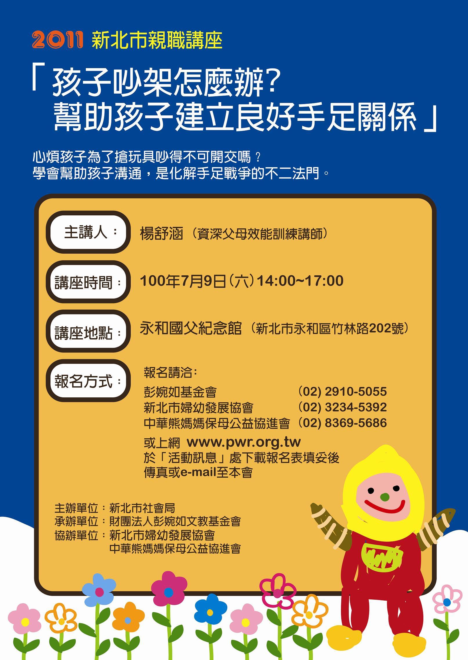 幫助孩子建立良好手足關係-Blue2-01.jpg