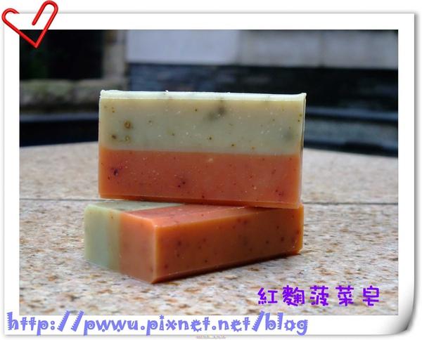 紅麴菠菜皂.jpg