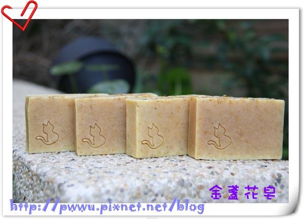 金盞花兒皂1_nEO_IMG.jpg