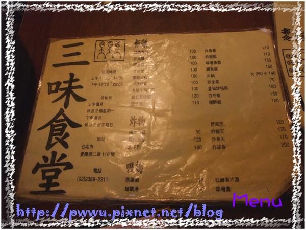 三味食堂1_nEO_IMG.jpg