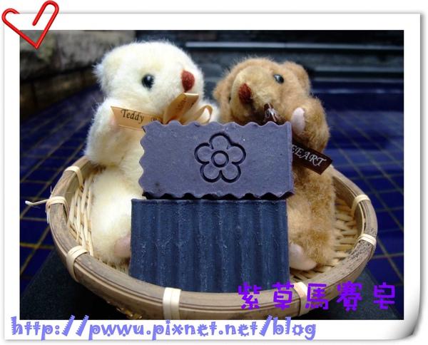 紫草馬賽皂.jpg
