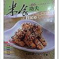米食.jpg