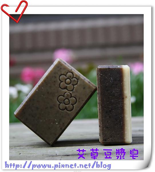 艾草豆漿.jpg