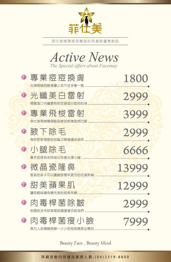 20120420_第三季菲仕美活動EDM