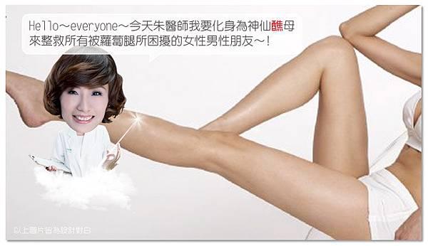 台中纖纖美腿瘦小腿|菲仕美診所01