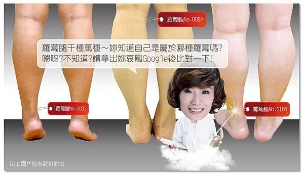 台中纖纖美腿瘦小腿|菲仕美診所02