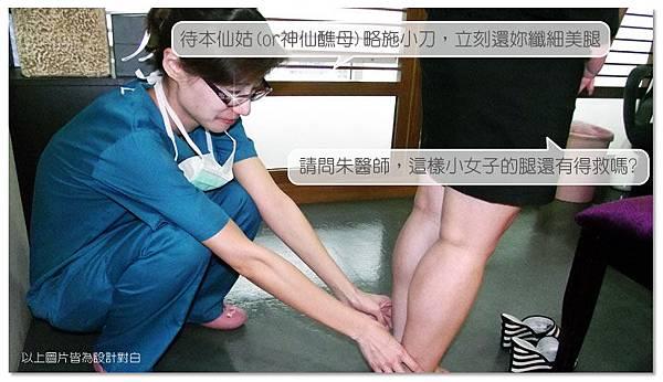 台中纖纖美腿瘦小腿|菲仕美診所04