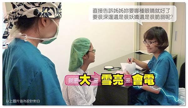 台中雙眼皮手術|菲仕美05