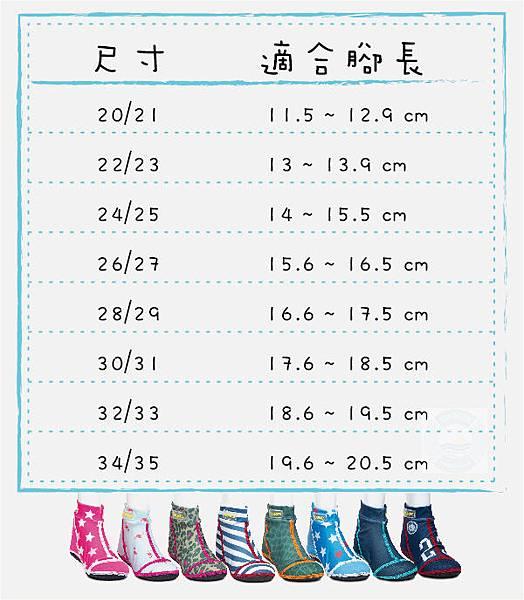 鞋子尺寸-6