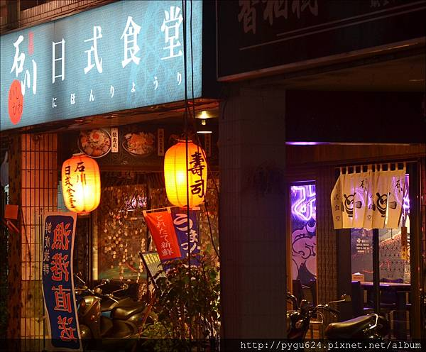 石川食堂.JPG
