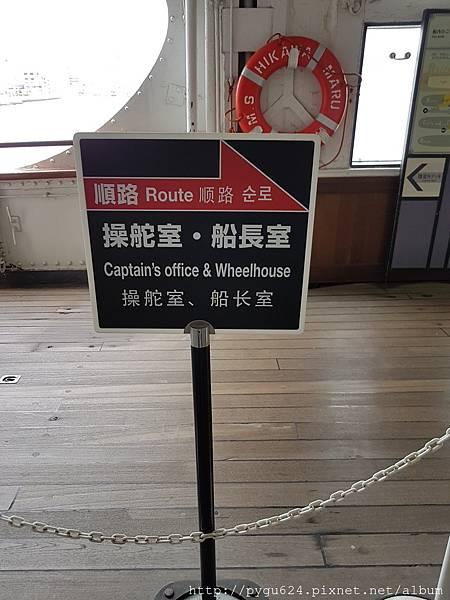 Day 2山下公園&冰川丸郵輪博物館_180430_0042.jpg