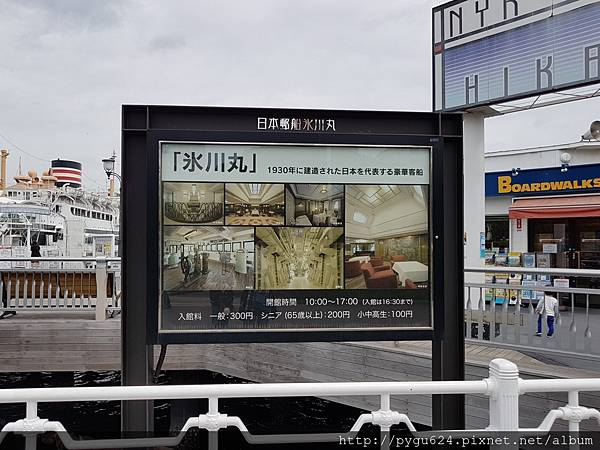 Day 2山下公園&冰川丸郵輪博物館_180430_0075.jpg