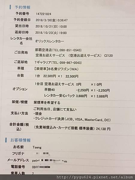 20181021-24沖繩行_181020_0003.jpg