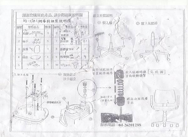 多功能網布電腦椅 DJ219BK.jpg