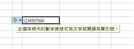 此儲存格內的數字其格式為文字或開頭為單引號