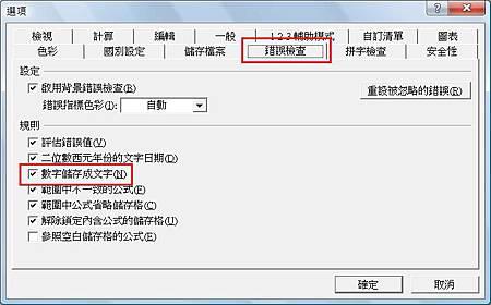 此儲存格內的數字其格式為文字或開頭為單引號1