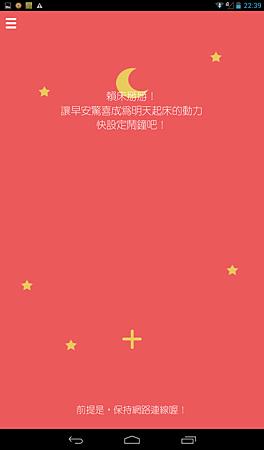 Screenshot_2014-04-29-22-39-51.png