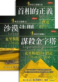 埃及三部曲(《謀殺金字塔》、《沙漠法則》、《首相的正義》).jpg
