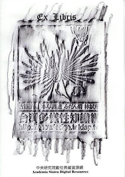 20110402花博拓印.jpg