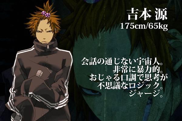 yoshi_prof