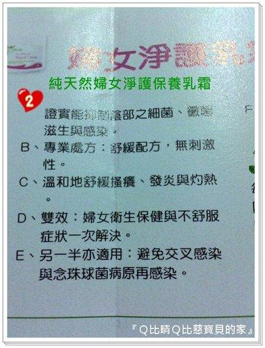 純天然婦女淨護保養乳霜07.jpg
