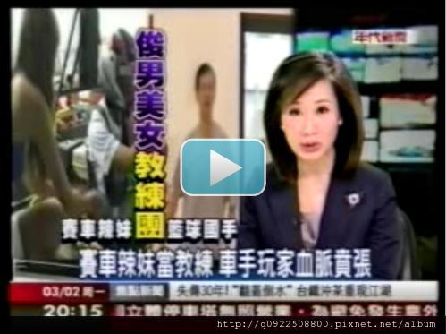 TVBS新聞擷取面.JPG