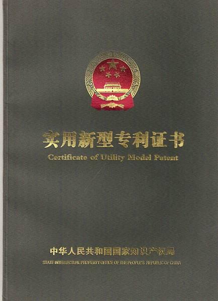 【中國專利證書】駕駛訓練同步互動裝置.jpg