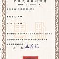 【台灣專利證書】同心圓循蹟駕駛訓練方法.JPG