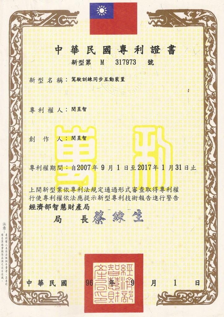 【台灣專利證書】駕駛訓練同步互動裝置.jpg