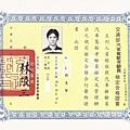 無ID汽車考驗員證.jpg