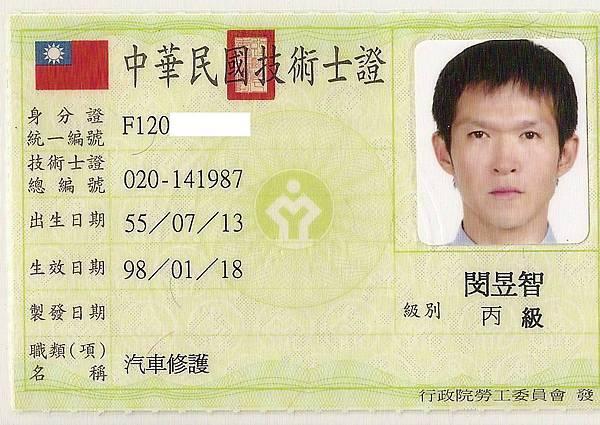 無ID汽車修護技術士證.jpg