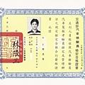 無ID汽車檢驗員證.jpg