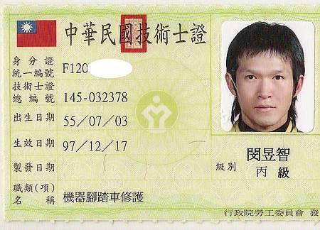 無ID機車修護技術士證.jpg