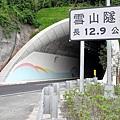 道路駕駛,雪山隧道