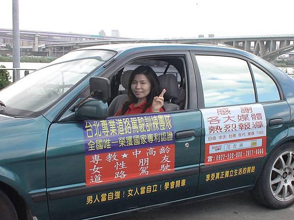 慶賀陳小姐 完成Nissan 士林道路駕駛