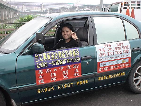 慶賀黃小姐 完成Nissan 土城道路駕駛
