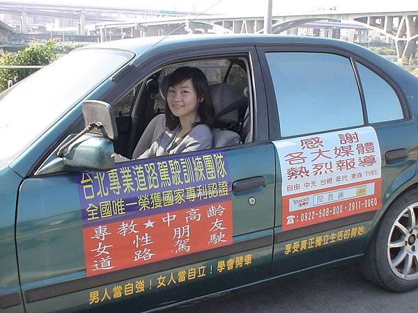 慶賀趙小姐 完成Nissan 淡水道路駕駛