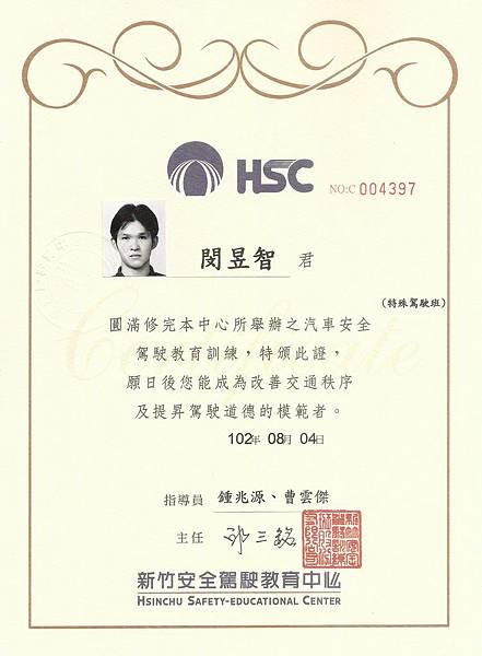新竹安駕特殊駕駛班證書