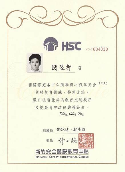 新竹安駕安全駕駛教育訓練證書