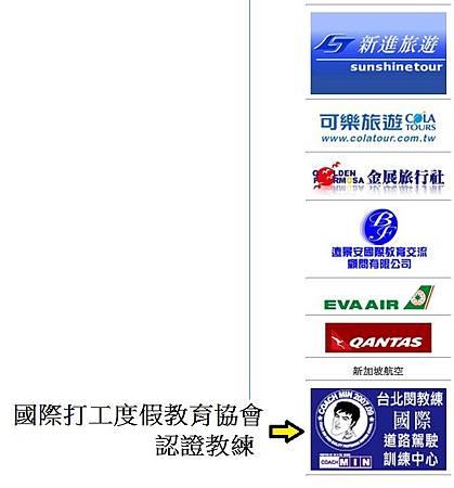 國際打工度假教育協會網站右下角認證LOGO