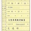 閔教練大型車考驗員證