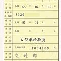 閔教練大型車檢驗員證