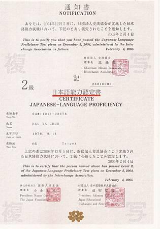 徐教練日本語檢定書.jpg