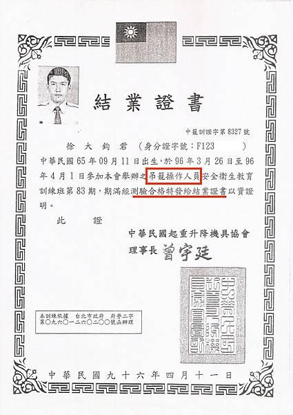 徐教練吊籠操作證.jpg