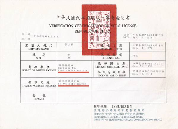 徐教練職業聯結車證.jpg