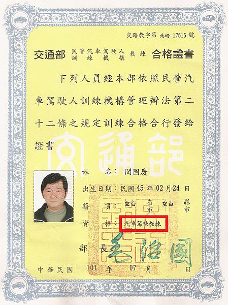 閔國慶教練教練證