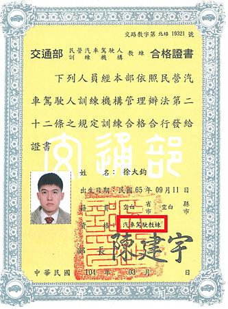 徐教練教練證