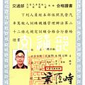 游教練教練證