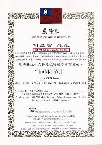 閔教練國際打工度假教育協會感謝狀