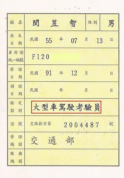 閔教練大型車駕駛考驗員證照